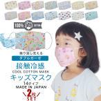 子供用 布マスク ふんわり柔らかい ダブルガーゼ コットン100% 保湿 通気性 日本製 選べる14柄 肌に優しい綿100% 男女兼用 ウイルス対策