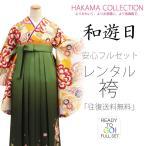 二尺袖 着物 袴 レンタル フルセット 和遊日 古典柄 往復送料無料 Mサイズ 黄 牡丹 緑 鞠