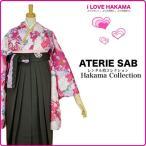 2尺袖着物と袴フルセット レンタル Sサイズ ATERIESAB アトリエサブ H L アッシュエル ブランド