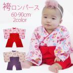 袴スタイルの和装ロンパース
