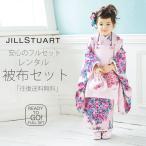 レンタル JILL STUART ジルスチュアート ブランド 高級 被布コート 11点フルセット 3歳 三歳 子供 女児 貸衣装 七五三 古典 モダン ピンク 花