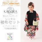 七五三 レンタル 着物 KAGURA 式部浪漫 ブランド 被布コート 11点フルセット 3歳 七五三 古典 黒 ウロコ
