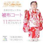 七五三 着物 レンタル 3歳 女の子 色柄 お任せ 被布コート 11点 フルセット 福袋