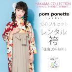 ジュニア 二尺袖 着物 袴 レンタル フルセットpom ponette ブランド 往復送料無料 赤 小花ちらし カフェオレ