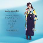 kimono-cafe_juniorhakama165