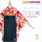 ジュニアサイズ 2尺袖 着物 袴 フルセット レンタル 古典 モダン レトロ ジュニア/小学生 対応 ピンク 赤 緑