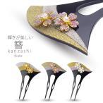 (バチ型)高級かんざし 簪  日本製 髪飾り 振袖 留袖 訪問着 婚礼 結婚式 袴  シルバー ゴールド 黒 パール