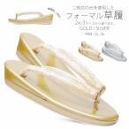 フォーマル 帯地 草履 単品 選べる 2色 2サイズ Lサイズ LLサイズ 金 銀 ゴールド シルバー 訪問着 留袖