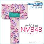 【NMB48】ブランド浴衣 単品