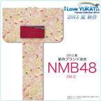 NMB48 ブランド浴衣 単品