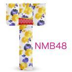 NMB48 ブランド 浴衣 セット にも変更OKクリーム・黄色・青・花
