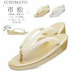 市松の鼻緒の フォーマル 草履 選べる 2色 5サイズ 単品 金 銀 ゴールド シルバー フォーマル