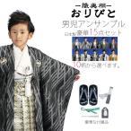 2016年新作 おりびと 5才 男児 着物 羽織袴 アンサンブル 織美桐 豪華13点セット!選べる10タイプ 日本製