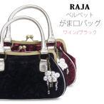 【RAJA】ベルベット がま口バッグ 単品 選べる2色 ワイン 黒 ブラック 赤【成人式 前撮り 結婚式 結納 振袖 洋装にもぴったり!】