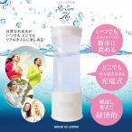 充電式 ポータブル 水素水 生成器 re cure h2 携帯できる 水素水サーバー  水素水生成器【最安値に挑戦!】