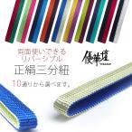 DM便可 優華壇 ブランド 帯締め 三分紐 正絹 リバーシブル 選べる10色 日本製 絹100% 帯留め用 帯締め 透明ケース入り ツートンカラー