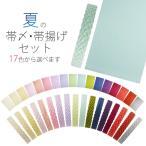 夏用 正絹 絽 帯〆 帯揚げ セット 選べる17色カラバリ 絽 帯締め 夏の着物 浴衣 絹100%