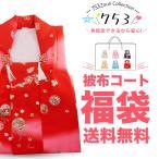 被布コート 単品 おまかせ福袋 古典 レトロ 3才 着物 被布 七五三 着物 女児用 雛祭り 赤 刺繍