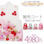 豪華な 被布コート 単品 選べる4色 被布 古典 レトロ 3才 三才 着物 【被布・七五三・着物・女児用・雛祭り】