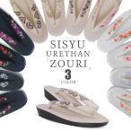 ウレタン 草履 単品 選べる4色  やさしい履き心地 黒 ピンク パープル 白 ホワイト ブラック