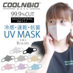 COOLNBIO クールンビオ 水着素材 夏用 UV ひんやり 立体 マスク 選べる8色 3サイズ 冷感 抗菌 抗ウイルス ウイルス対策 冷感マスク