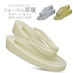 エナメル フォーマル 草履 S フリー LL サイズ 選べる 2タイプ 3色 3サイズ ぼかし 無地 金 銀 白 単品 金 銀 ゴールド シルバー フォーマル
