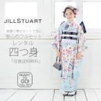 レンタル JILLSTUART ジルスチュアート ブランド 七五三 レンタル 四つ身 着物 20点フルセット 7歳 貸衣装 七歳 7才 子供 女児 和服 古典 モダン 青 花