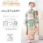 JILLSTUART ブランド 七五三 レンタル 四つ身 着物 20点セット 7歳 貸衣装 古典 モダン オレンジ 緑 蝶