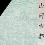 小紋 山岡古都 飛び柄 染織美術 薄青緑色 アイスブルー 鳥 千鳥 花柄 青海波 波 未仕立て 着尺 膨れ地紋 お洒落着 上品 エレガント r1029