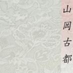 小紋 山岡古都 飛び柄 染織美術 薄グレー 白灰色 更紗文様 未仕立て 着尺 膨れ地紋 お洒落着 上品 エレガント r1030