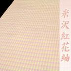 米沢紬 紅花紬 薄桃色 薄ピンク 薄紫色 チェック 格子柄 正絹 紅花染糸 未仕立て 反物 紅のしらべ カジュアル お洒落着 r1050