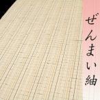 ぜんまい紬 米沢紬 生成色 薄ベージュ 縞 ストライプ 正絹 未仕立て 反物 薫風 カジュアル お洒落着 r1053
