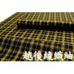 在庫処分「越路紬」 漆黒地 格子柄 正絹 紬 着尺 反物 黄八丈紬 黒黄八 s266