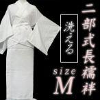 Yahoo!着物ちどり洗える 二部式 長襦袢 おまかせ Mサイズ 白 桜 麻の葉 菊 えもん抜き付き お仕立て上がり 簡単 礼装用 お洒落着用 着付け小物 日本製 sc846