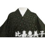 日本工芸会正会員 比嘉恵美子謹製本場琉球読谷山花織紬正絹着物 w737