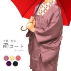 雨コート 二分式 晴雨兼用 和装 着物 携帯ポーチ付き フリーサイズ レインコート 塵除け 防寒 道行 撥水加工
