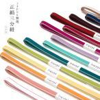 三分紐 帯締め 正絹 14色 無地 ライン リバーシブル シンプル 日本製