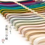 花しおり 三分紐 帯締め 正絹 20色 無地 日本製