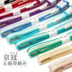 帯締め 冠組 正絹 ツートン 京冠 角杉組 京組紐 日本製 和装小物