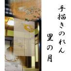 【送料無料】手描き 里の月 生成り 麻100% 88×150cm  のれん 暖簾 万葉舎 京のれん 日本製