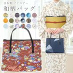 手提包 - (和装バッグ) 着物生地ファスナー付きバッグ 15122 日本製 手提げ かばん 和装バック サブバッグ 御朱印帳袋