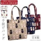 和装バッグ【福あつめ 招き猫 手提げ】14640 日本製