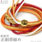 正絹帯締め 振袖用【ゴールドビーズ/オレンジ×赤・白・金 14907】日本製 組紐 振り袖 おびじめ