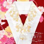 刺繍半襟 刺繍半衿【白×ゴールド 金 ねじ梅に松竹梅 13463】日本製 シルエリー はんえり 振袖 袴 成人式