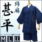 甚平(じんべい) 男性用 綿麻 鰹縞 [M / L / LLサイズ]メンズ