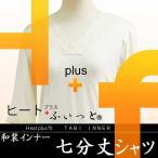 東レ【和装インナー 七分丈シャツ】ヒート+(プラス)ふぃっと 肌着 暖かい