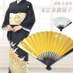 礼装用【末広 扇子 金銀扇】慶事 祝儀 婚礼 留袖 フォーマル