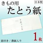 【きもの用 たとう紙 おあつらえ 1枚】(文庫)和紙 きもの保存 薄紙入り 窓付き 収納