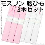 着付け小物【モスリン 腰ひも 3本セット 6241】ピンク/白 腰紐 こしひも 和装 着物