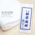 日本製 松華扇晒【補正用晒 さらし 6363】白 生地 布 木綿 反物
